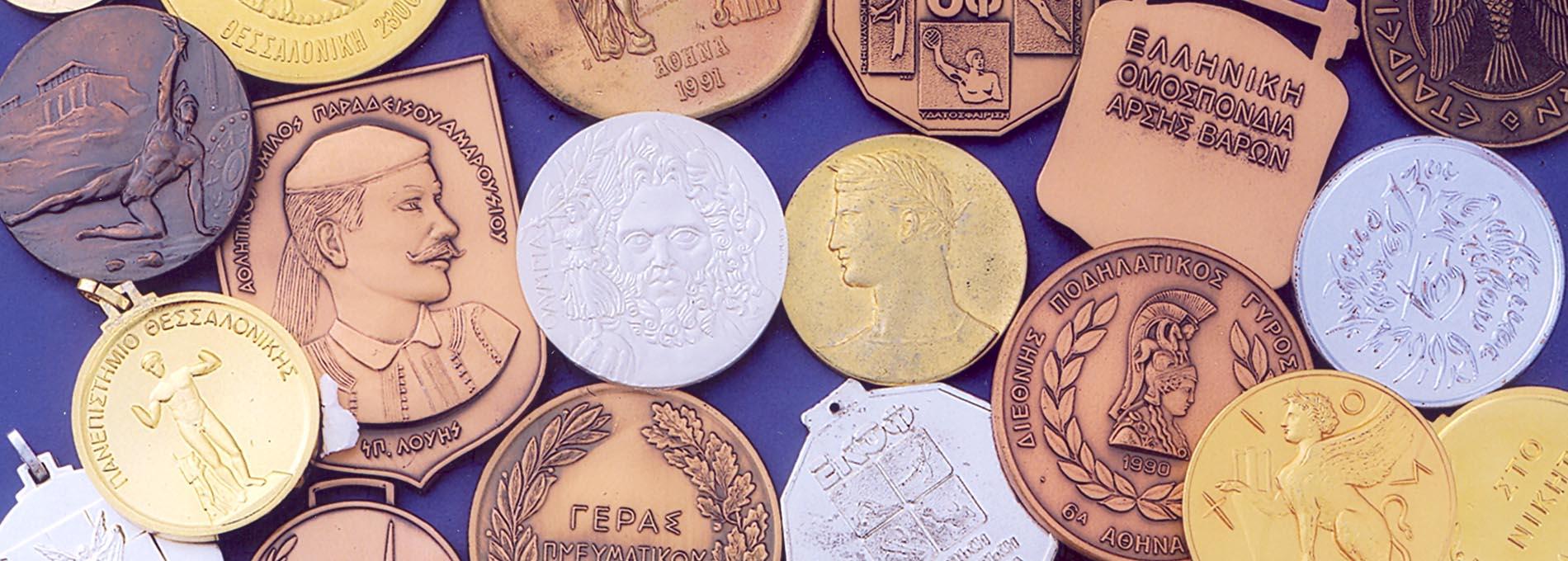 Αθλητικά Μετάλλια