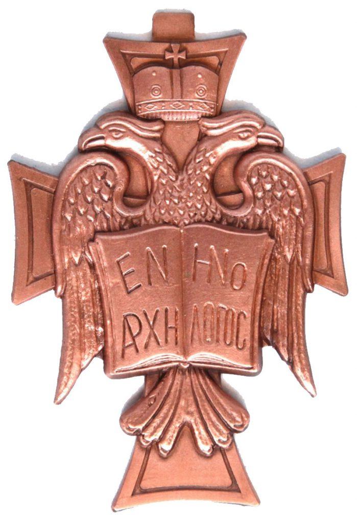 Εκκλησία μετάλλιο - Εν αρχή ην ο Λόγος