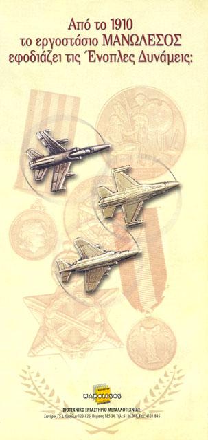εφοδιάζει την Πολεμική Αεροπορία και τις ένοπλες δυνάμεις