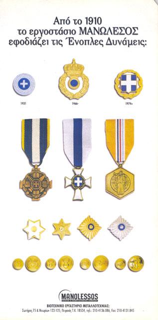 μετάλλια κουμπιά αστέρια παράσημα