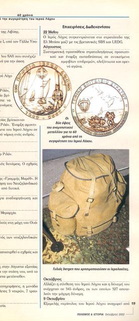 Μετάλλια ΙΕΡΟΣ ΛΟΧΟΣ