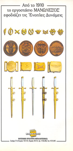 Πόρπες-Μετάλλια-Ξίφη-Εμβλήματα