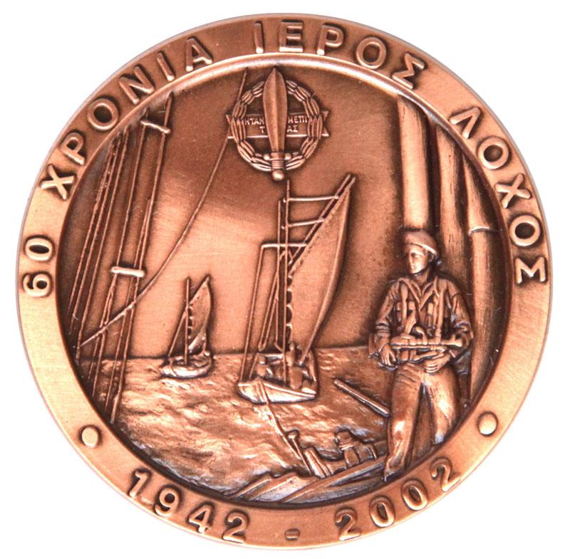 Μετάλλιο Ιερός Λόχος - Πλευρά Β
