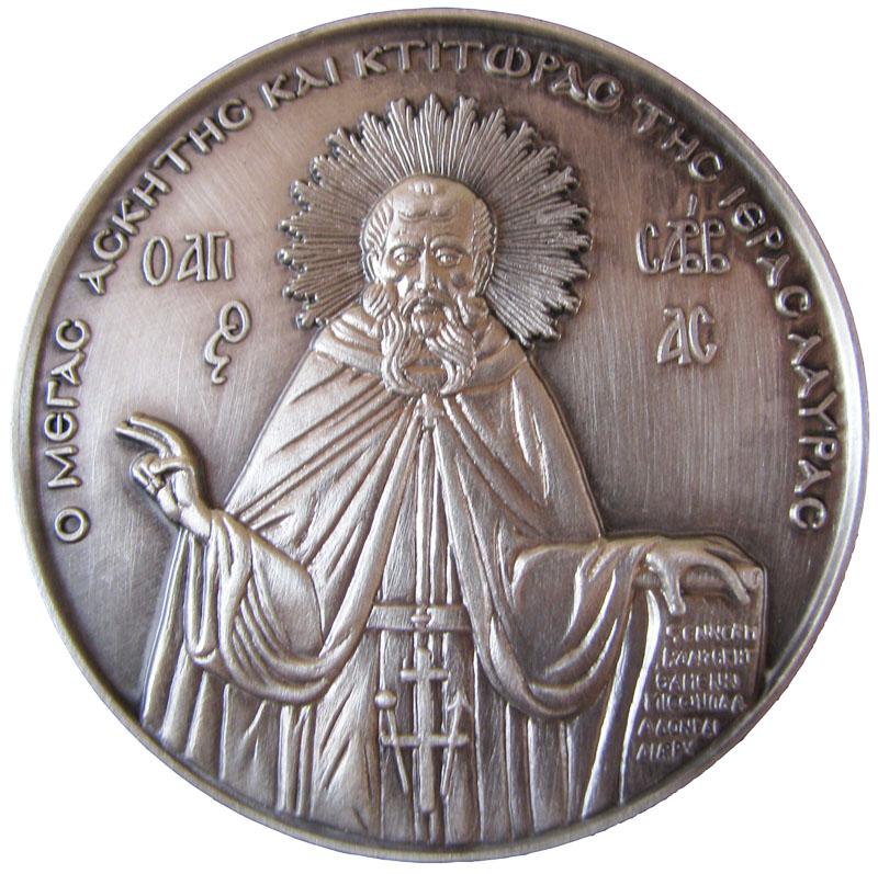 μετάλλιο Κοσμάς ο Αιτωλός Όψη Α