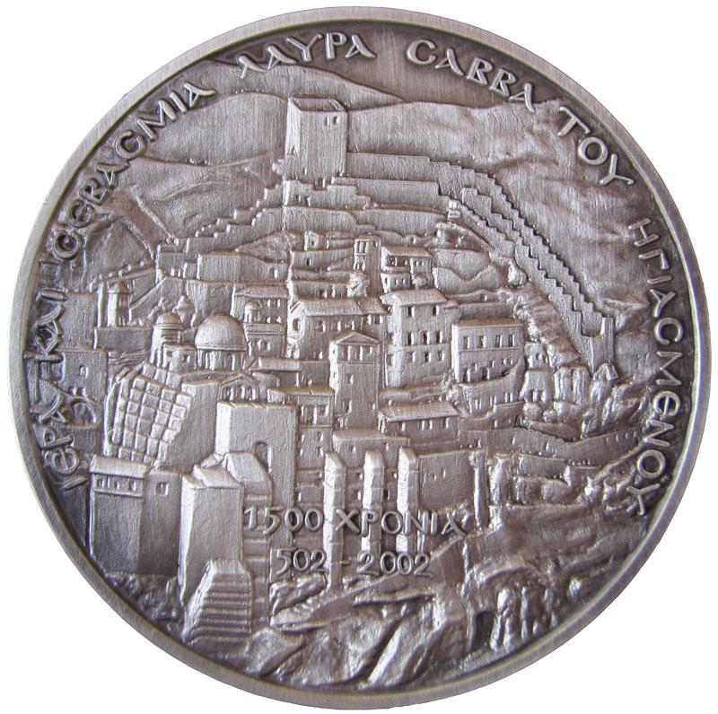 μετάλλιο Κοσμάς ο Αιτωλός Όψη Β