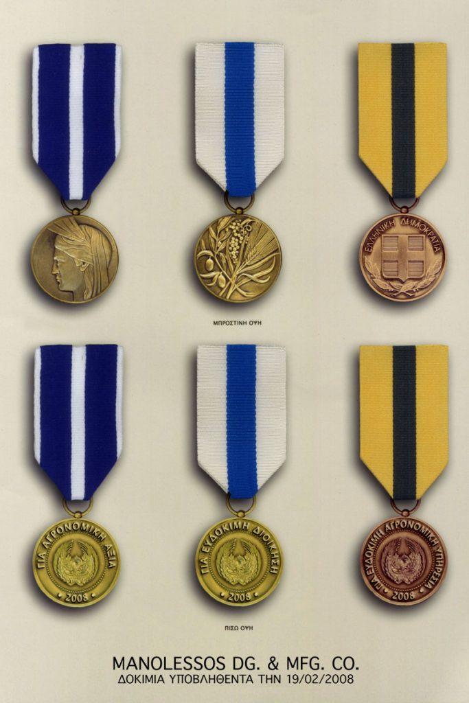 Μετάλλια Αγροφυλακής. Δοκίμια του 2008. Από τη Μανωλέσσος