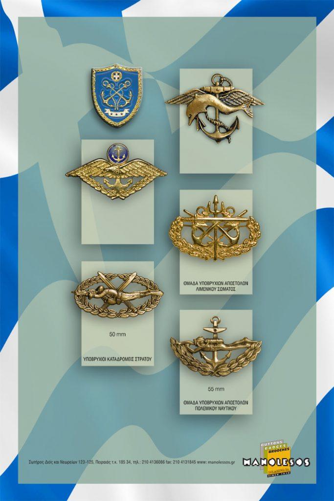 6 Διακριτικά Αξιώματος Υποβρύχιων Αποστολών από τη Μανωλέσσος